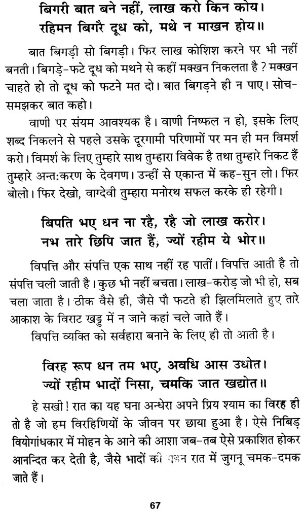 description meaning in hindi with example